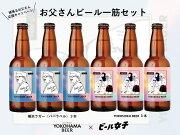 横浜ビール横浜ラガー6本セット330ml×6本(瓶)