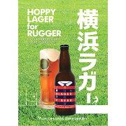 横浜ビールラグビー応援!オリジナルラベルビール(横浜ラガーー6本セット)330ml×6本(瓶)