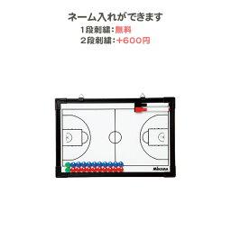【名入れ1段無料】 バスケットボール 作戦ボード マグネット ミカサ 作戦盤 記念品 バスケットボール作戦盤(sbb)