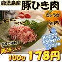 【 国産 豚肉 鹿児島 】 豚ひき肉 [100g] 餃子 ギョーザ 肉...