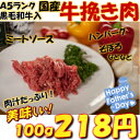 【 A5ランク 黒毛和牛 国産牛 】 牛ひき肉 [100g] ハンバー...