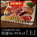 [8人前]《 送料無料 》 上田屋謹製 セレクト 焼肉セット...