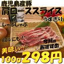 【 国産 豚肉 鹿児島 】 豚 肩ロース スライス [100...