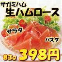 サガミハム生ハムロース1パック内容量:83g  サラダ・パス...