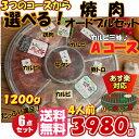 焼肉セット 選べるオードブル セット[ 4人前 1kg〜1....