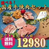 【 国産牛 】 極上 焼肉セット 『ゆり』[ 10人前 :2.65kg〜2.7kg]《 送料無料 》( 北海道産 牛肉 ) 豚肉 鳥肉 ホルモン 霜降り バーベキューセット   ギフト 激安 セール 焼肉 BBQ キャンプ 訳あり ではございません