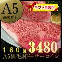 【 A5ランク 黒毛和牛 】 サーロインステーキ セット [...