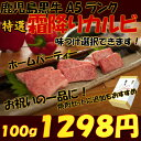 【 A5ランク 黒毛和牛 】 霜降 カルビ [100g] 鹿...