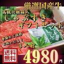 【 国産牛 】 しゃぶしゃぶ / すき焼き スライス ギフト...