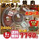 焼肉セット 選べるオードブル セット[8人前 2kg〜2.4...