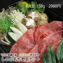 【 A5ランク 黒毛和牛 + カット野菜 付】[1人前:150g] しゃぶしゃぶ / すき焼き セッ...