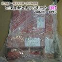冷凍庫deストックセット【梅】 [1人前:2kg] 《4人前以上で 送料無料 》 牛肉 豚肉 鶏肉  ...