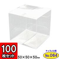 クリアキャラメル箱(NO64)