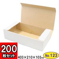 段ボールN式箱No.123