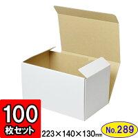 段ボールN式箱No.289