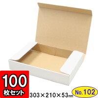 段ボールN式箱No.102