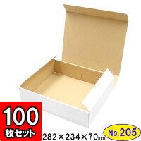 段ボールN式箱No.205