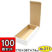 段ボールN式箱No.211