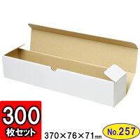 段ボールN式箱No.257