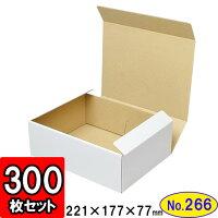 段ボールN式箱No.266
