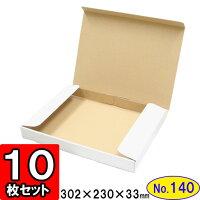 段ボールN式箱No.140