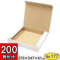 段ボールN式箱No.177