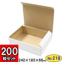段ボールN式箱No.218