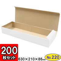 段ボールN式箱No.220