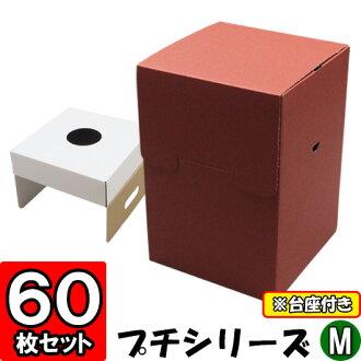 設置花木盒◆微型系列[M]紅棕色60[禮品盒箱子禮品盒素色花禮物花安排花箱子]