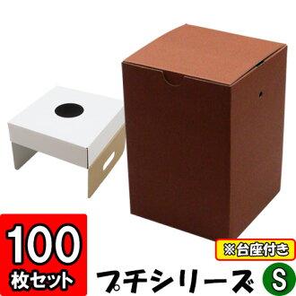 設置花木盒◆微型系列[S]棕色100[禮品盒箱子禮品盒素色花禮物花安排花箱子]
