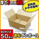 Takuhai80-craft1-050