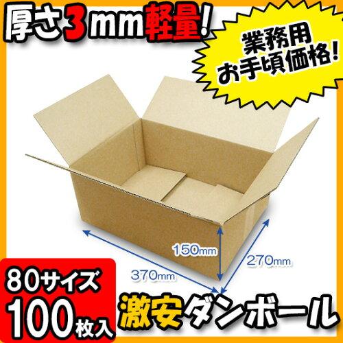 激安ダンボール[宅配80]B-4サイズ (厚さ3mm) 100枚セット 80サイズ 【ダンボール 80サイズ ダンボ...