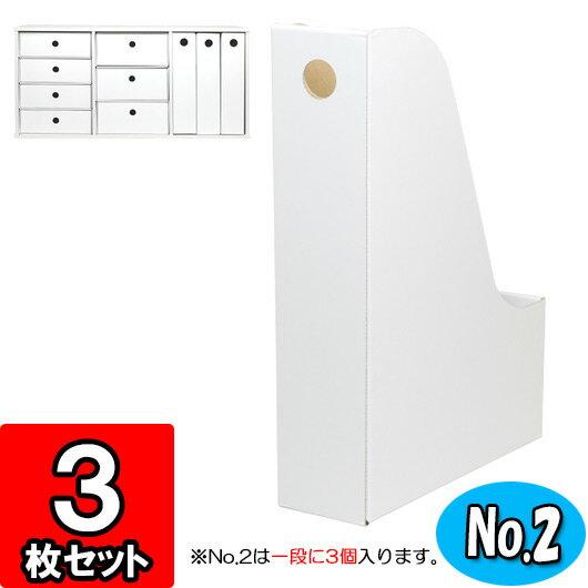 カラーボックス用ファイルボックス(No.2)【横置き用】【白】 3枚セット 【カラーボックス インナーボックス 収納ボックス ダンボール 段ボール ファイル収納 書類立て クラフトボックス 引き出し 収納 クラフト 収納 colorbox filebox】