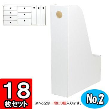 カラーボックス用ファイルボックス(No.2)【横置き用】【白】 18枚セット 【カラーボックス インナーボックス 収納ボックス ダンボール 段ボール ファイル収納 書類立て クラフトボックス 引き出し 収納 クラフト 収納 colorbox filebox】