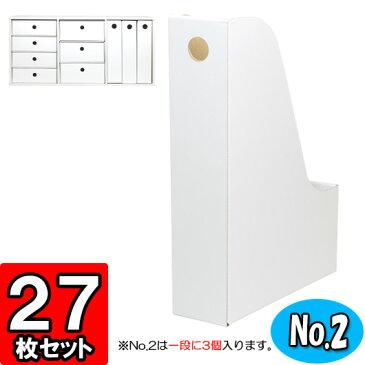 カラーボックス用ファイルボックス(No.2)【横置き用】【白】 27枚セット 【カラーボックス インナーボックス 収納ボックス ダンボール 段ボール ファイル収納 書類立て クラフトボックス 引き出し 収納 クラフト 収納 colorbox filebox】