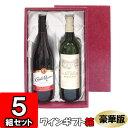 【あす楽】ワイン 組立箱(豪華版) 通常ボトル用【2本入れ】【D02】5組セット 【ワイン用 ギフトボックス 箱 ワインギフト ワイン ギフト 箱 ワイン箱 BOX ギフト用 贈答用 組立 組み立て 箱 紙箱 紙製】