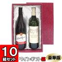 【あす楽】ワイン 組立箱(豪華版) 通常ボトル用【2本入れ】【D02】10組セット 【ワイン用 ギフトボックス 箱 ワインギフト ワイン ギフト 箱 ワイン箱 BOX ギフト用 贈答用 組立 組み立て 箱 紙箱 紙製】