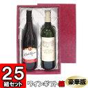 【あす楽】ワイン 組立箱(豪華版) 通常ボトル用【2本入れ】【D02】25組セット 【ワイン用 ギフトボックス 箱 ワインギフト ワイン ギフト 箱 ワイン箱 BOX ギフト用 贈答用 組立 組み立て 箱 紙箱 紙製】