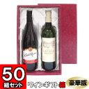 【あす楽】ワイン 組立箱(豪華版) 通常ボトル用【2本入れ】【D02】50組セット 【ワイン用 ギフトボックス 箱 ワインギフト ワイン ギフト 箱 ワイン箱 BOX ギフト用 贈答用 組立 組み立て 箱 紙箱 紙製】