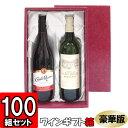 【あす楽】ワイン 組立箱(豪華版) 通常ボトル用【2本入れ】【D02】100組セット 【ワイン用 ギフトボックス 箱 ワインギフト ワイン ギフト 箱 ワイン箱 BOX ギフト用 贈答用 組立 組み立て 箱 紙箱 紙製】