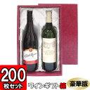 【あす楽】ワイン 組立箱(豪華版) 通常ボトル用【2本入れ】【D02】200組セット 【ワイン用 ギフトボックス 箱 ワインギフト ワイン ギフト 箱 ワイン箱 BOX ギフト用 贈答用 組立 組み立て 箱 紙箱 紙製】