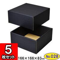 ダンボール組立箱【黒】(No.28)