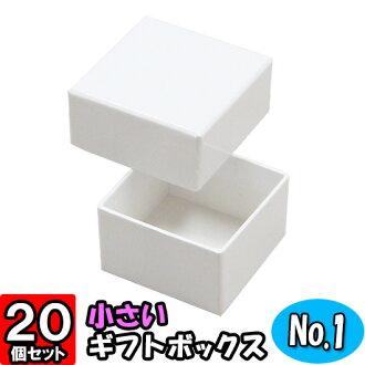 [明天輕鬆]張貼,設置箱子No.01白(50*50*30)20個[有禮品盒箱子禮品盒無地貼箱贈答用箱収納箱蓋子的化妝盒禮品盒配飾]