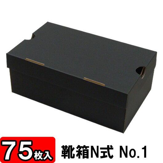 直送商品 あす楽 靴箱 N式タイプ NO1 285×180×110 黒 75枚セット 収納箱 靴収納ボックス ダンボール シューズボックス シューズケース 玄関収納 収納 ボックス 収納ボックス ブラック 1足用 保管 おしゃれ, アークスSHOP 5c82a760
