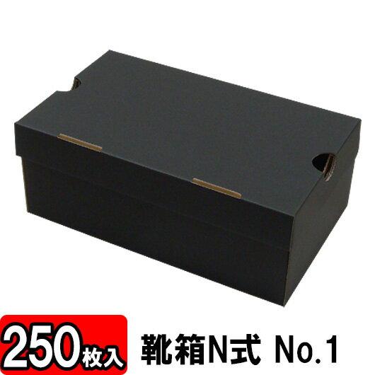 最適な材料 あす楽 靴箱 N式タイプ NO1 285×180×110 黒 250枚セット 収納箱 靴収納ボックス ダンボール シューズボックス シューズケース 玄関収納 収納 ボックス 収納ボックス ブラック 1足用 保管 おしゃれ, encounter 5 fb00c5e0