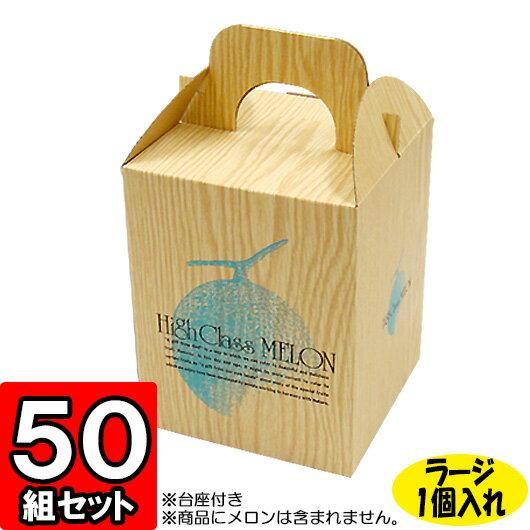 酒・食品ギフト箱>フルーツギフト箱>メロン箱>ハイクラスメロン ラージサイズ【1個入れ】