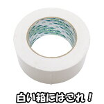 菊水白いクラフトテープ幅50mm長さ50m巻