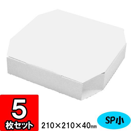 ギフトラッピング用品, 箱・ギフトボックス  SP 5 pizza box