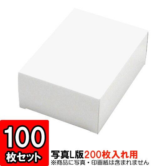 写真L版サイズキャラメル箱 [200枚入用] 100枚セット【写真L版サイズ 梱包 店舗用品 紙箱 白】