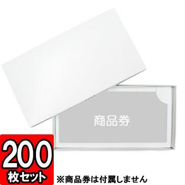 【メーカー直送品につき代引不可】ギフト券箱 200枚セット【ギフトボックス チケット 商品券 箱 gift box】